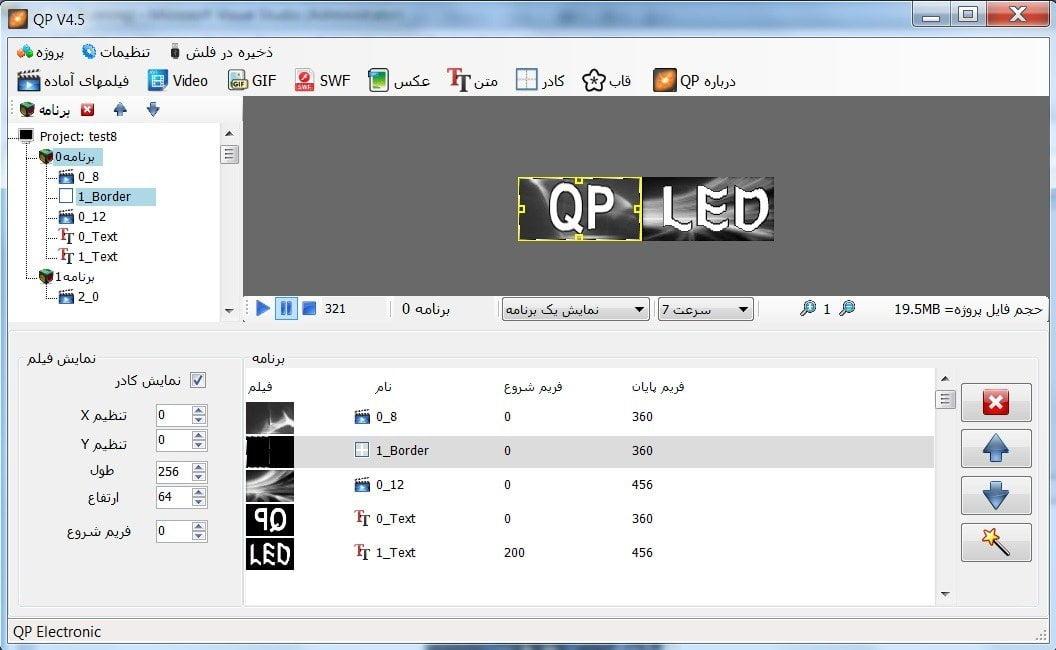دانلود نرم افزار تابلو روان QP 2
