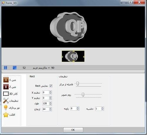 دانلود نرم افزار تابلو روان QP - 12