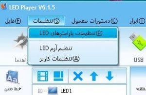 دانلود نرم افزار LEDPlayer برای بردهای تک رنگ لیستن - 5
