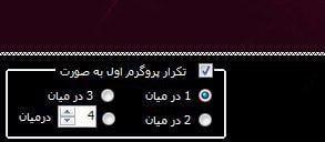دانلود نرم افزار HTSHOW  برای مین بردهای ایرانی HT 2