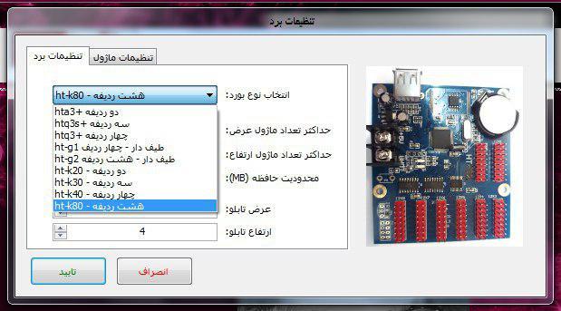 دانلود نرم افزار HTSHOW  برای مین بردهای ایرانی HT 1